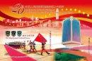 6月20日增加发行《中国人民解放军进驻香港20周年》小型张