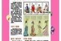 中国发行过《古代四大美人》邮票吗?