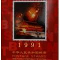 1991年邮票年册详情