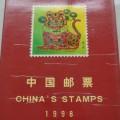 1998年邮票年册详情