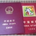 1999年郵票年冊詳情