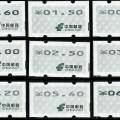 自1 中國郵政徽志郵票
