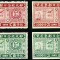民纪27 邮政纪念日邮票展览纪念邮票