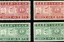 民纪27 邮政纪念日郵票展览纪念郵票