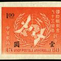 民纪29 国际联邮会七十五周年纪念邮票