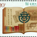 2017-4 《商务印书馆》特种邮票