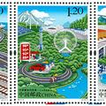 2017-5 《京津冀协同发展》特种邮票、小全张