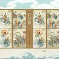 2017-7 《中国古典文学名著——〈西游记〉(二)》特种邮票