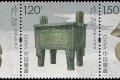 2016-17 《殷墟》特种邮票