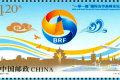 """2017-10 《""""一带一路""""国际合作高峰论坛》纪念邮票"""