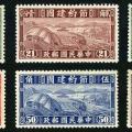 民特1 节约建国邮票