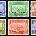 民附2 赈济难民附捐邮票