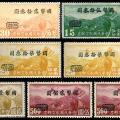 """民航5 重慶加蓋""""國幣""""航空改值郵票"""
