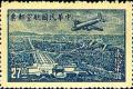 民航6 上海版航空郵票