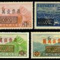 民航7 上海加盖航空改值邮票