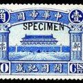 """样票1 """"开国纪盛""""纪念邮票(样票)"""