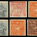藏公1 公文邮票