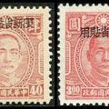 """新普14 重庆中华版孙中山像""""限新省贴用""""邮票"""