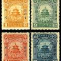 """新纪2 宪法纪念""""新疆省贴用""""邮票"""