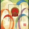 【小型張郵票】2017年5月26日最新價格查詢表