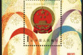 【小型张邮票】2017年5月26日最新价格查询表