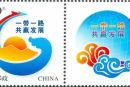 新邮预报:《一带一路 共赢发展》个性化服务专用邮票