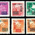 """改1 """"中华邮政上海大东版单位邮票""""加字改值"""