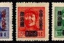 """改6 """"华东区三一版毛主席像邮票""""加字改值"""