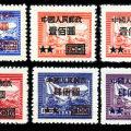 """改7 """"华东邮政交通图邮票""""加字改值"""