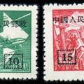 """改8 """"中华邮政单位邮票(上海大东版)""""加字改值"""