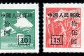 """改9 """"中华邮政单位邮票(香港亚洲版)""""加字改值"""