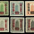 """改10 """"中华邮政汇兑印纸""""加字改值"""