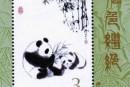 熊貓動物小型張回收價值很有分量