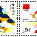 2016-20 《第三十一屆奧林匹克運動會》紀念郵票