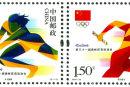 2016-20 《第三十一届奥林匹克运动会》纪念邮票