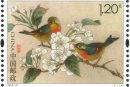 2016-21 《相思鸟》特种邮票