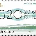 2016-25 《2016年二十国集团杭州峰会》纪念邮票
