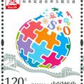 2016-27 《第39届国际标准化组织大会》纪念邮票