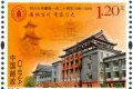 2016-28 《四川大学建校一百二十周年》纪念邮票