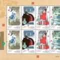 2016-29 《中华孝道(二)》特种邮票