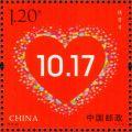 2016-30 《扶贫日》纪念邮票