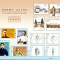 2016-32 《孙中山诞生一百五十周年》纪念邮票