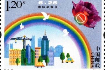 新邮背景:《国际禁毒日》纪念邮票