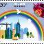 新郵預報:2017-15《國際禁毒日》紀念郵票