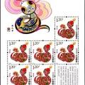2013-1 癸巳年三輪生肖蛇小版