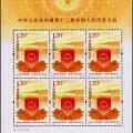 中華人民共和國第十二屆全國人民代表大會(小版張)