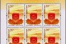 中华人民共和国第十二届全国人民代表大会(小版张)