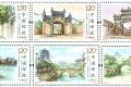 中國古鎮系列郵票第二組鑒賞