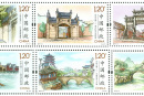 中国古镇系列邮票第二组鉴赏