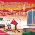 一睹芳容:香港郵政今日發行的《中國人民解放軍進駐香港二十周年》紀念郵票小型張欣賞